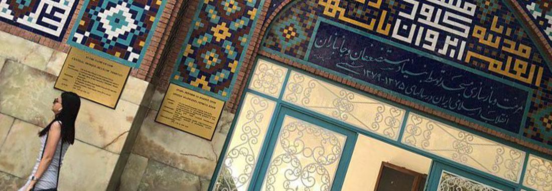 مسجد کبود ایروان ؛ یادگار هنر ایرانی در ارمنستان ، این مسجد تاریخی توسط ایران اداره می گردد