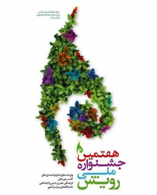 برگزاری اختتامیه هفتمین دوره جشنواره رویش با حضور وزیر علوم