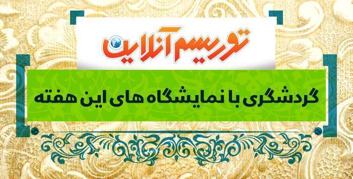 گردشگری با نمایشگاه های این هفته، پیشنهاد ویژه؛جشنواره ملی اقوام و عشایر در همدان