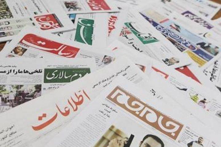 16 آبان ؛ خبر اول روزنامه های صبح ایران