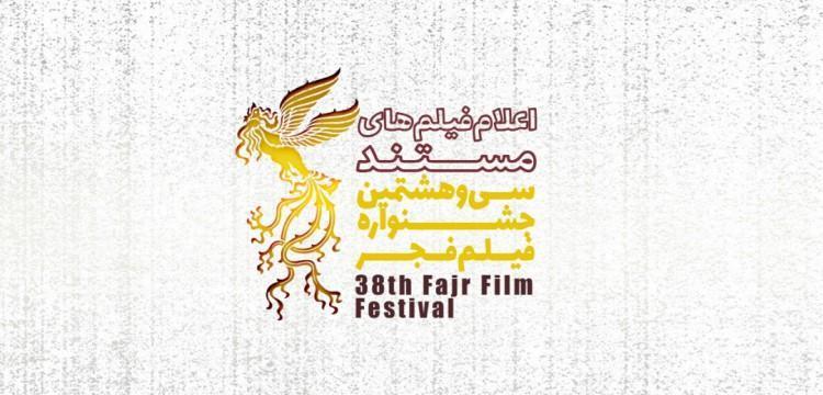 اسامی فیلم های کوتاه سی و هشتمین جشنواره ملی فیلم فجر